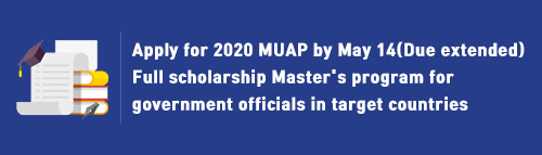 Apply for 2020 MUAP by May 14(Due extended) Full scholarship Master's program for mid-career government officials
